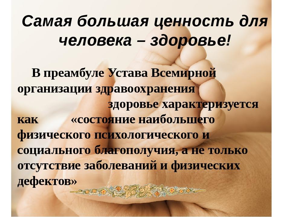 Самая большая ценность для человека – здоровье! В преамбуле Устава Всемирной...