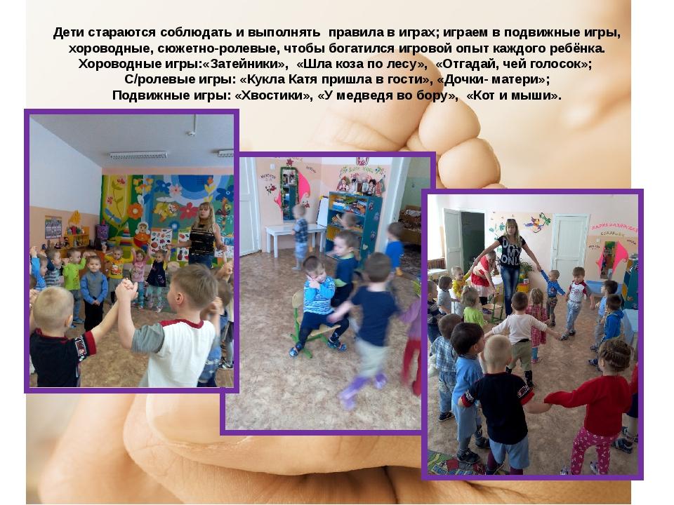Дети стараются соблюдать и выполнять правила в играх; играем в подвижные игры...