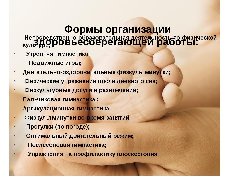 Формы организации здоровьесберегающей работы: Непосредственно-образовательна...