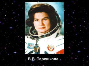 В.В. Терешкова В.В. Терешкова