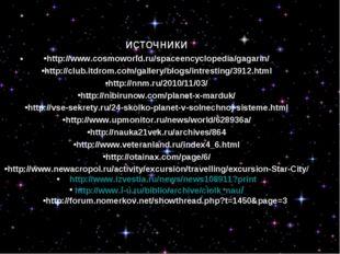источники http://www.cosmoworld.ru/spaceencyclopedia/gagarin/ http://club.itd