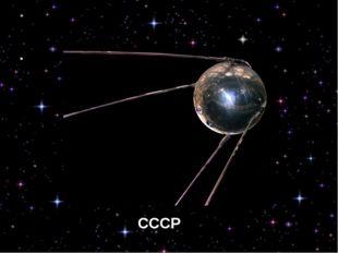 СССР СССР