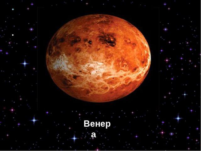 ВЕНЕРА Венера