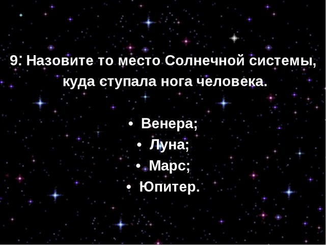 9. Назовите то место Солнечной системы, куда ступала нога человека. • Венера...