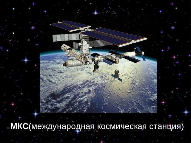 МКС(международная космическая станция) МКС(международная космическая станция)