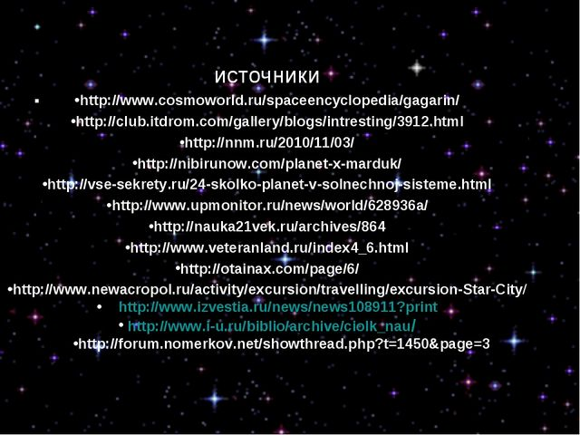 источники http://www.cosmoworld.ru/spaceencyclopedia/gagarin/ http://club.itd...