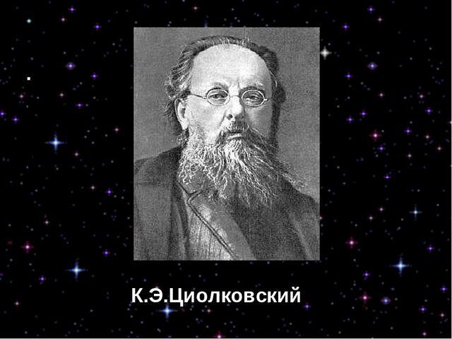 К.Э.Циолковский