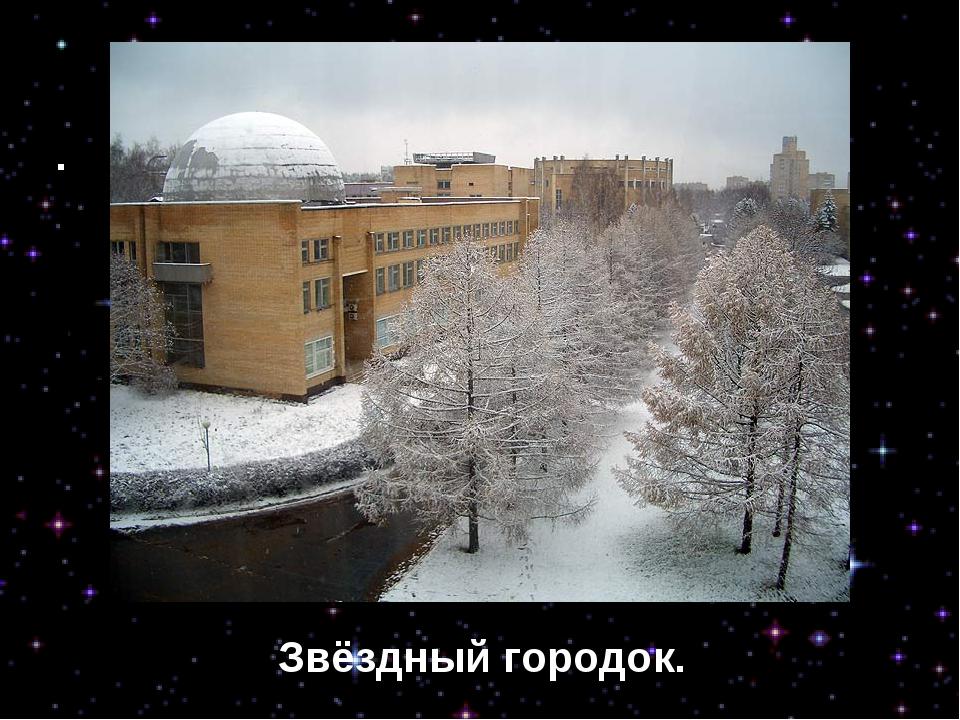 Звёздный городок. Звёздный городок.