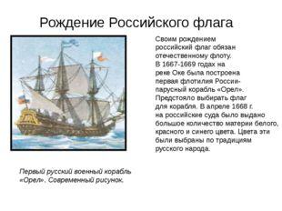 Рождение Российского флага Своим рождением российский флаг обязан отечественн