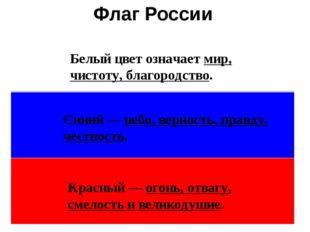 Флаг России Белый цвет означает мир, чистоту, благородство. Синий — небо, вер