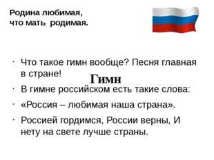 Гимн Что такое гимн вообще? Песня главная в стране! В гимне российском есть
