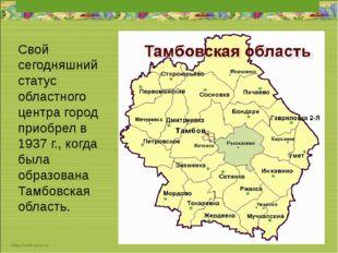 Свой сегодняшний статус областного центра город приобрел в 1937 г., когда бы