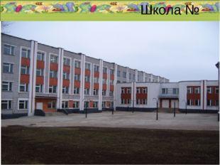 Школа № 35