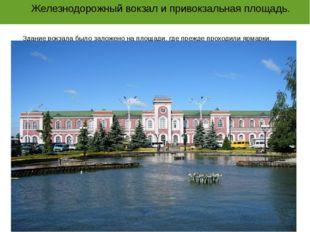 Железнодорожный вокзал и привокзальная площадь.  Здание вокзала было залож