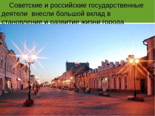 Советские и российские государственные деятели внесли большой вклад в станов