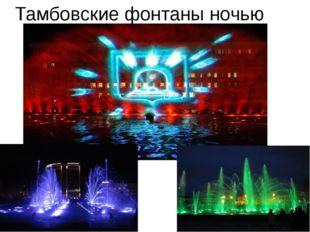 Тамбовские фонтаны ночью