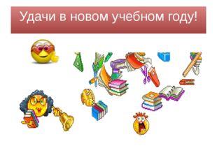 Удачи в новом учебном году!