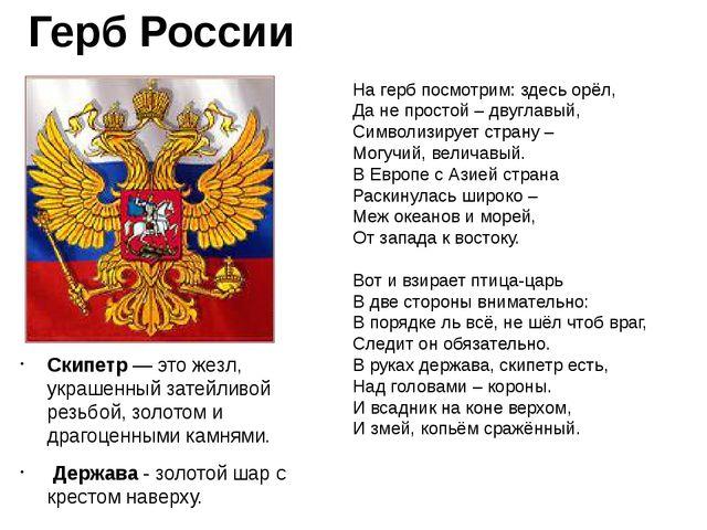 Герб России Скипетр — это жезл, украшенный затейливой резьбой, золотом и драг...