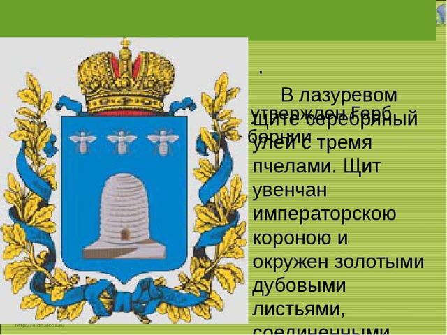 5 июля 1781 года был утвержден Герб Тамбовской губернии . В лазуревом щите...