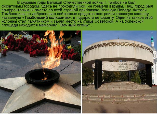 В суровые годы Великой Отечественной войны г. Тамбов не был фронтовым горо...