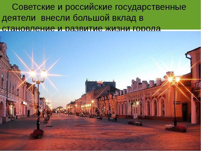 Советские и российские государственные деятели внесли большой вклад в станов...