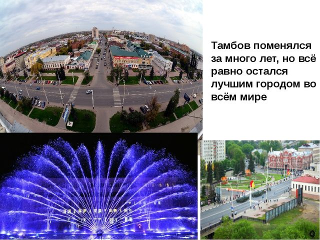 Тамбов поменялся за много лет, но всё равно остался лучшим городом во всём м...