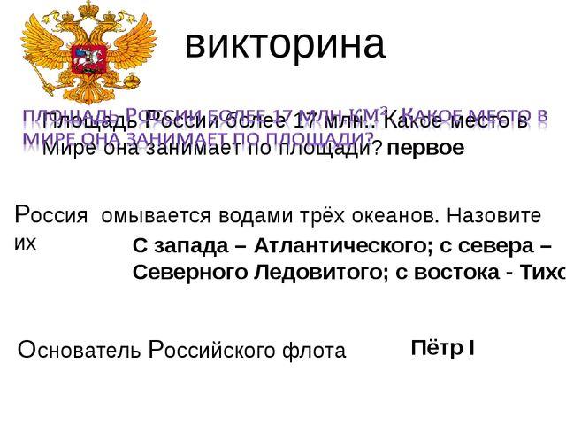 викторина первое Россия омывается водами трёх океанов. Назовите их С запада –...