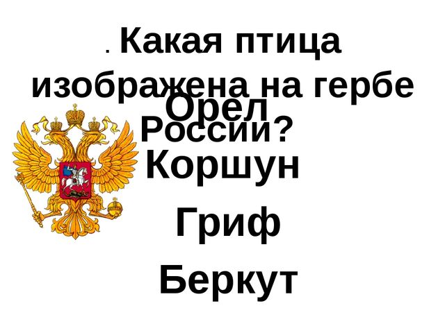 . Какая птица изображена на гербе России? Орел Коршун Гриф Беркут