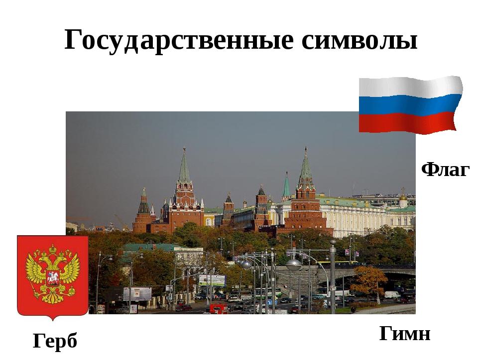 Гимн Государственные символы Герб Флаг