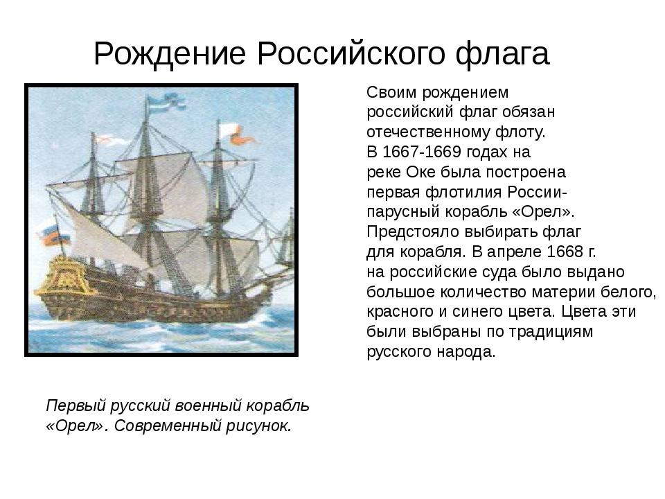 Рождение Российского флага Своим рождением российский флаг обязан отечественн...