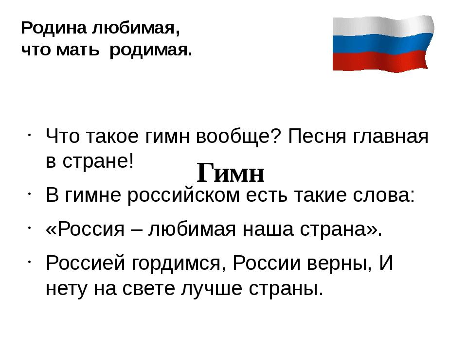 Гимн Что такое гимн вообще? Песня главная в стране! В гимне российском есть...