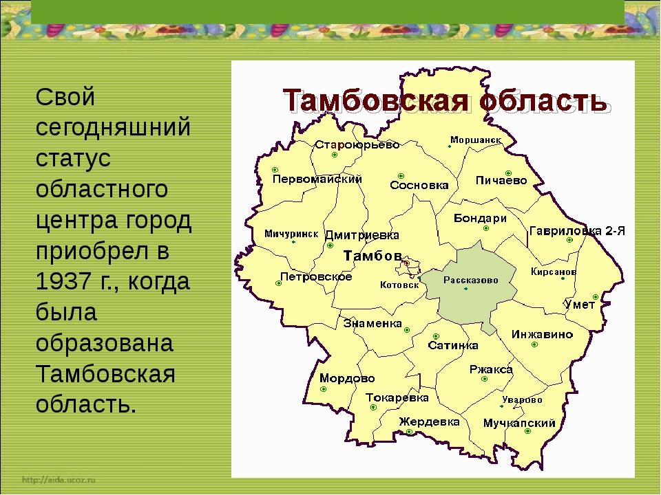 Свой сегодняшний статус областного центра город приобрел в 1937 г., когда бы...