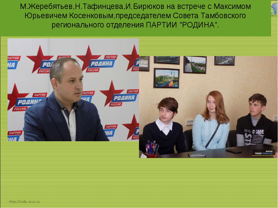 М.Жеребятьев,Н.Тафинцева,И.Бирюков на встрече с Максимом Юрьевичем Косенковым...