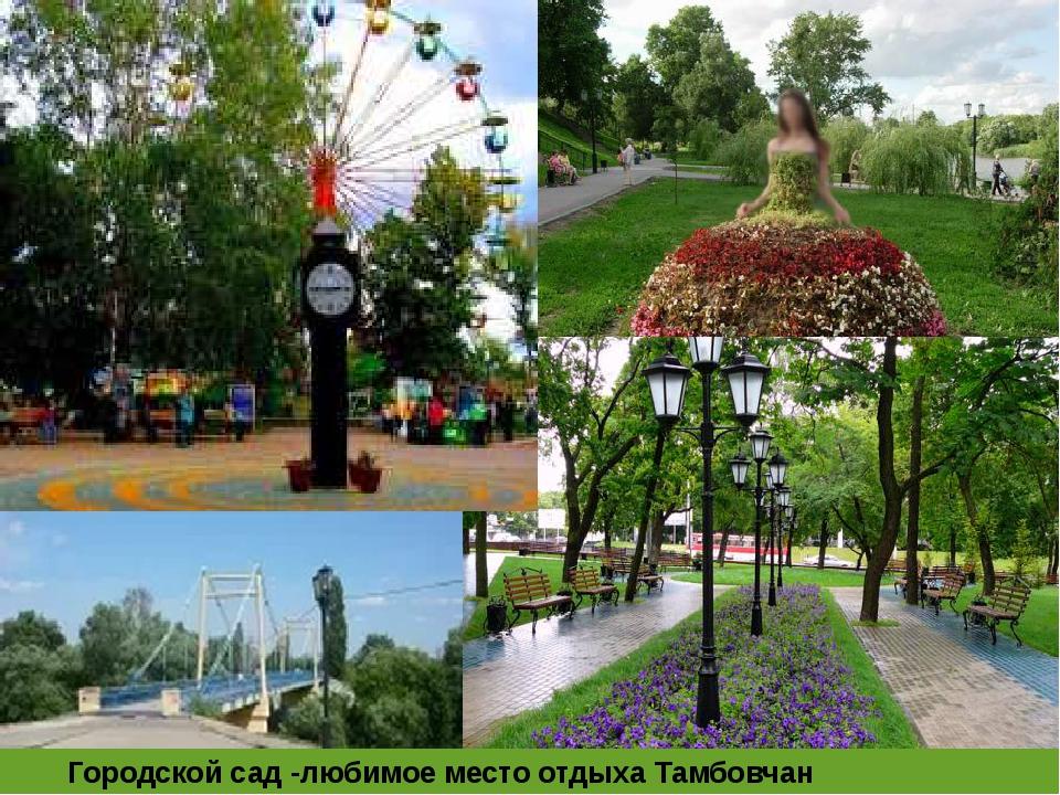 Го Городской сад -любимое место отдыха Тамбовчан