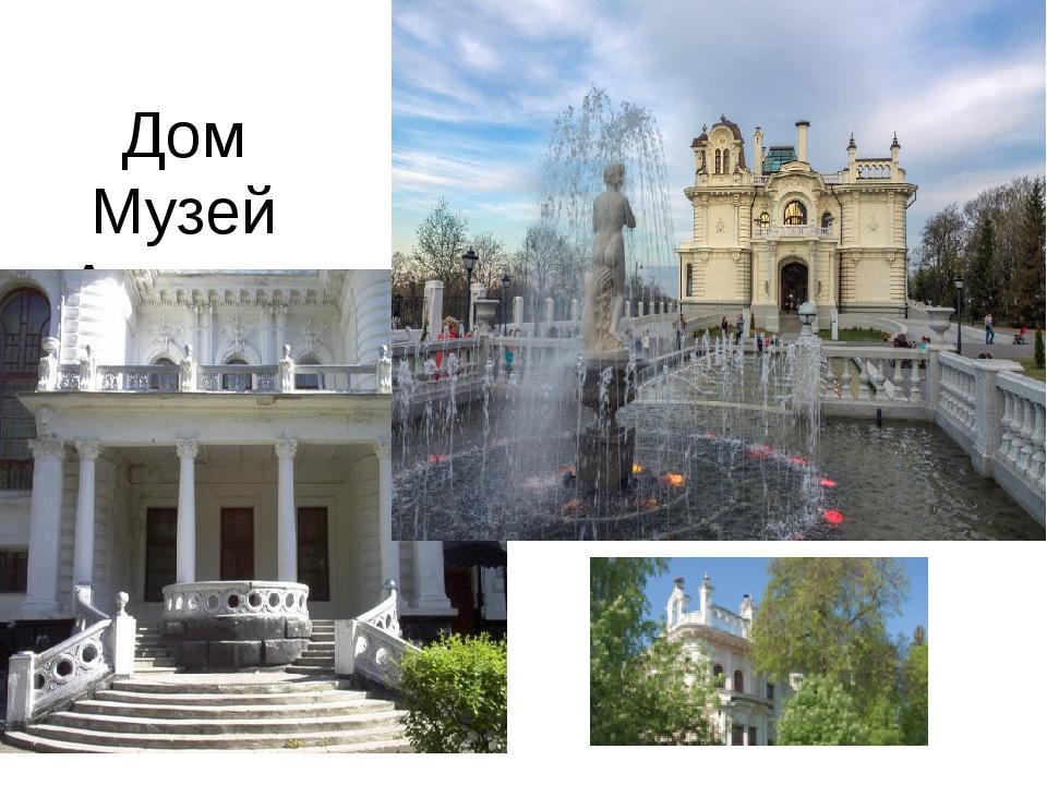 Дом Музей Асеева.