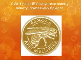 У 2011 році НБУ випустило золоту монету, присвячену бджолі!