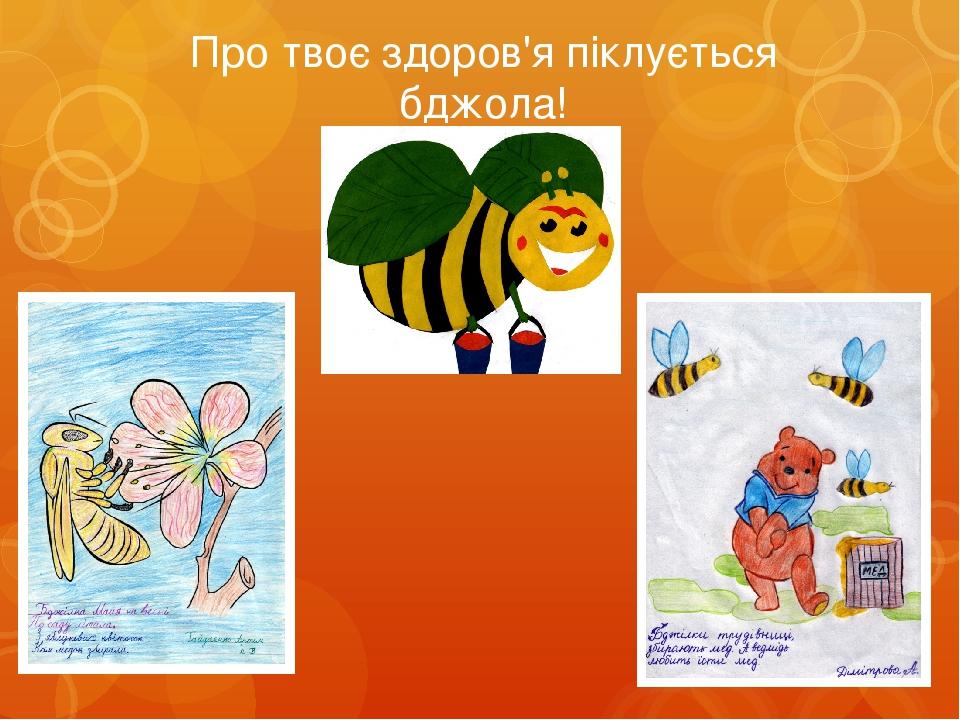 Про твоє здоров'я піклується бджола!