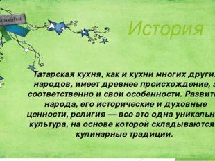 История Татарская кухня, как и кухни многих других народов, имеет древнее про