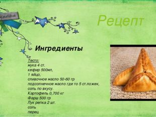 Рецепт Ингредиенты Тесто: мука 4 ст. кефир 500мл, 1 яйцо, сливочное масло 50-