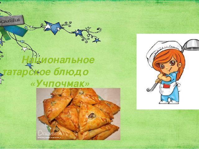 Национальное татарское блюдо «Учпочмак»