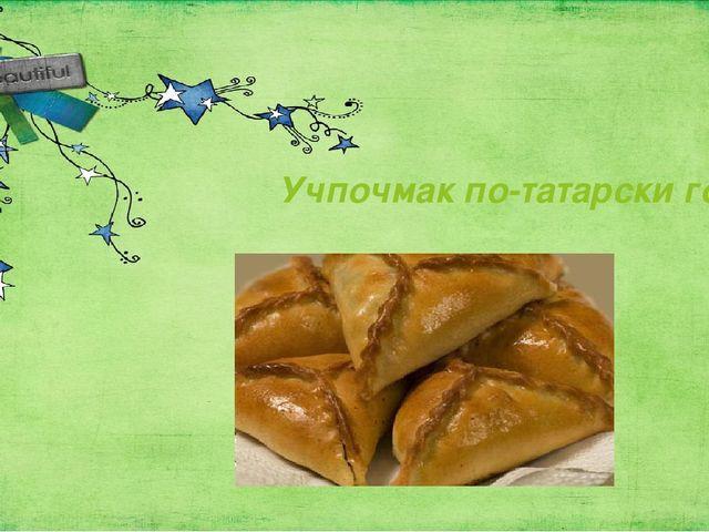 Учпочмак по-татарски готов!
