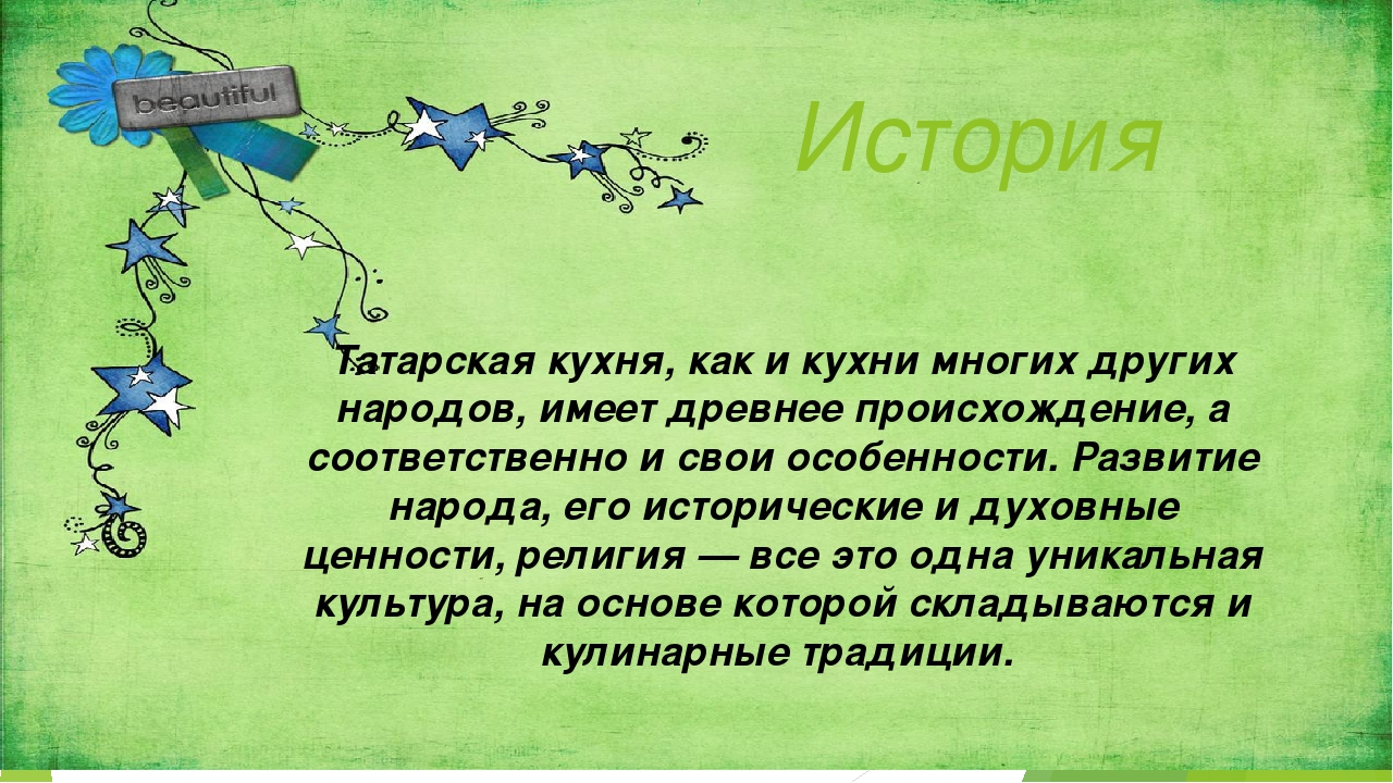 История Татарская кухня, как и кухни многих других народов, имеет древнее про...