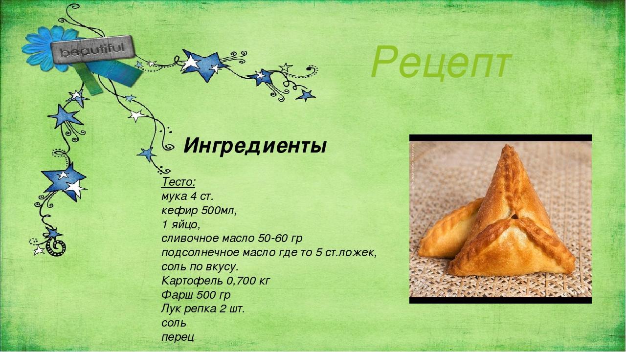 Рецепт Ингредиенты Тесто: мука 4 ст. кефир 500мл, 1 яйцо, сливочное масло 50-...