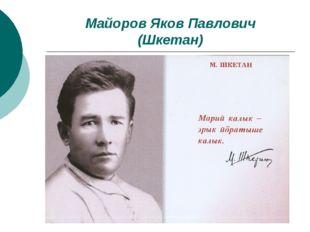 Майоров Яков Павлович (Шкетан)