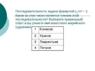 Последовательность задана формулой cп=п2 – 1. Какое из этих чисел является чл