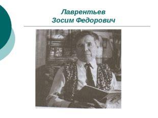 Лаврентьев Зосим Федорович