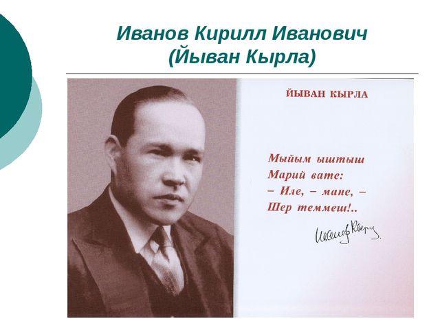 Иванов Кирилл Иванович (Йыван Кырла)