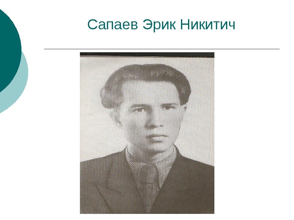 Сапаев Эрик Никитич
