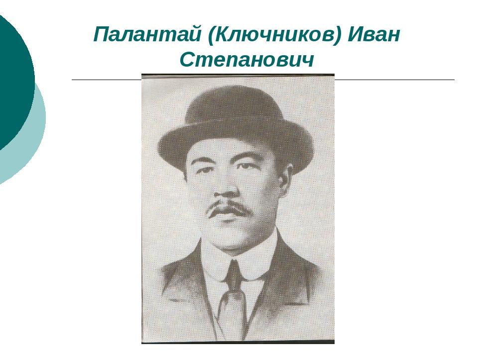 Палантай (Ключников) Иван Степанович