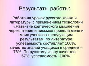Результаты работы: Работа на уроках русского языка и литературы с применением
